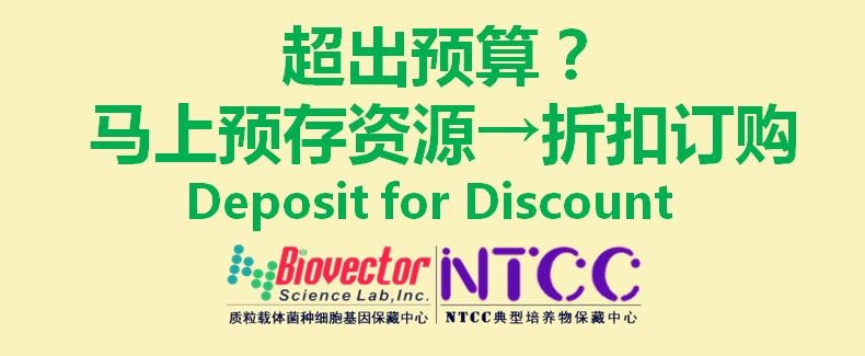 预存享受折扣订购-BioVector NTCC保藏中心